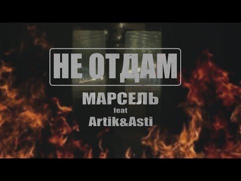 Скачать клип «Марсель и Артик и Асти - Не отдам» (2016) смотреть онлайн