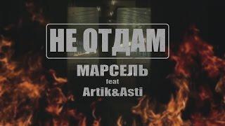 Download Марсель feat. Artik & Asti - Не отдам (Премьера клипа, 2016) Mp3 and Videos