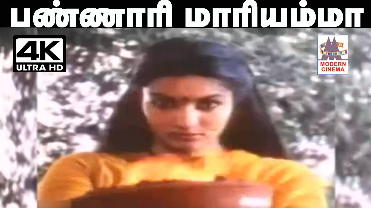 pannari mariyamma song 4k ஜானகி பாடிய பாடல் பண்ணாரி மாரியம்மா