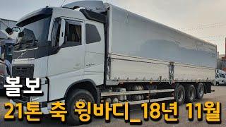 [볼보트럭중고] 볼보 21톤 축 윙바디 / 중고화물차직…
