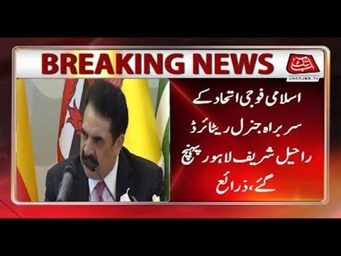 Islamic Military Alliance Chief Raheel Sharif Reaches Lahore