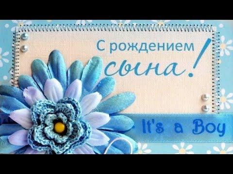 Поздравляю_С РОЖДЕНИЕМ СЫНА!!! Чудесная, музыкальная видео открытка!