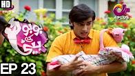 Bubu Ki Beti -  Episode 23 Full HD - Aplus ᴴᴰ