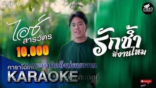 รักช้ำที่งานไหม - ไอซ์ สารวัตร I cover version จินตหรา พูนลาภ「Official Karaoke」