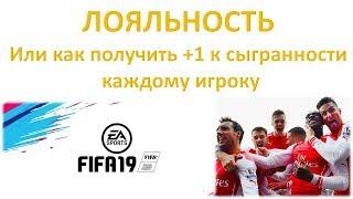 FIFA 17 / FIFA 18 - Бонус за лояльность. Дополнительная сыгранность для SBC