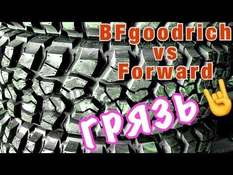 BFGoodrich Vs Forward. Грязевая резина 2018г. Обзор, сравнение. Грязевая на ниву!