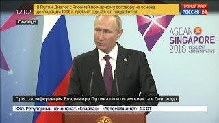 Срочно! ПРЕСС-КОНФЕРЕНЦИЯ Путина по ИТОГАМ визита в Сингапур!