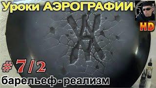 УРОКИ АвтоАЭРОГРАФИИ для НОВИЧКОВ#7/2 Рисуем каменный барельеф- РЕАЛИЗМ, всё ПРОСТО!