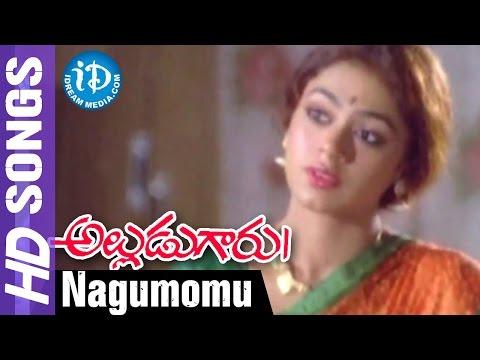 Nagumomu Video Song - Alludugaru Movie || Mohan Babu || Shobana || Ramya Krishnan