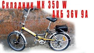 Мотор-колесо редукторное 350 ватт