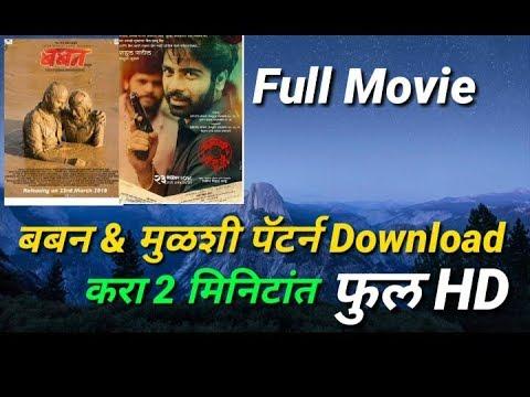 Download मुळशी पॅटर्न & बबन फुल्ल HD मूवी डाउनलोड कशी करायची ते पाहा ! Mulshi pattern & baban movie download