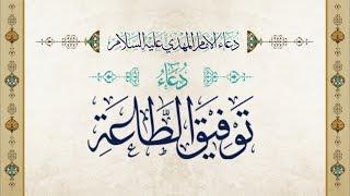 دعاء الإمام المهدي (عج) - توفيق الطاعة - أباذر الحلواجي