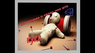Вся правда о видео кровь изо рта Ужасная болезнь изо куклы вуду