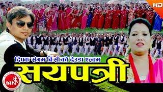 New Deuda Dashain Song 2074 | Didi Phuligaya Sayapatri Phool - Deepak Sangam BC & Anisha Bajurali