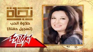 حلاوة الحب  تسجيل حفلة - نجاة | Halawet El Hob Live Record - Nagat
