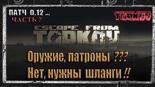 / ПАТЧ 0. 12 part 7 /ЧВ...