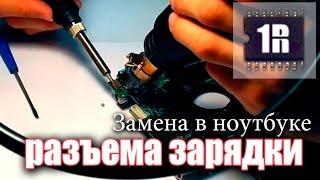 Разбор ноутбука и замена разъема зарядки - www.first-remont.ru(В видео полный разбор ноутбука и замена разъема зарядки. Наш сервис - http://www.first-remont.ru/rnout/ Комментарии лайки,..., 2013-10-21T03:50:43.000Z)