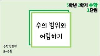 [온라인 수업] 5학년 2학기 수학 1단원 - 수익89