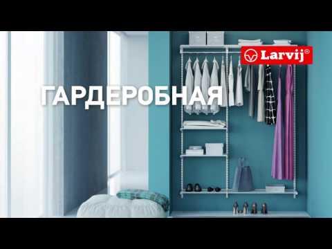 гардеробные системы готовые решения
