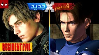 قديم X جديد : Resident Evil