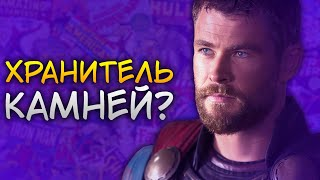 Истинная причина почему Танос не собрал Камни раньше