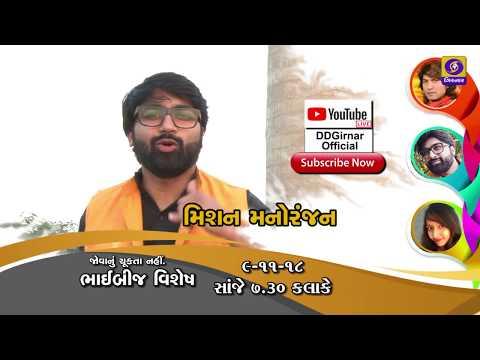 Malhar Thakar & Vikram Thakor Ek Sathe, Mission Manoranjan ma in Bhai Beej Special Episode