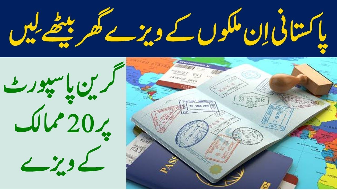 Easy E Visa Countries For Pakistani Passport Holders In 2019 Youtube