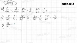 № 477- Математика 5 класс Зубарева
