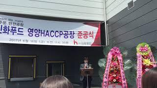인화푸드 영양 haccp 공장 준공식/A Complet…