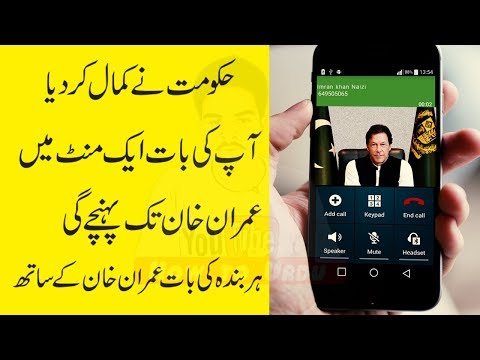 Pakistan Citizen Portal How to Install & use Complete Details