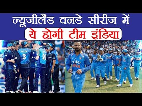 India vs New Zealand: India Predicted Squad For ODI Series   वनइंडिया हिंदी