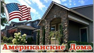 Как выглядит типичный американский дом. Дома в Америке. Новостройки. |VLOG|