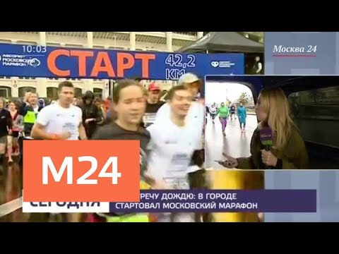 Навстречу дождю: в городе стартовал Московский марафон - Москва 24