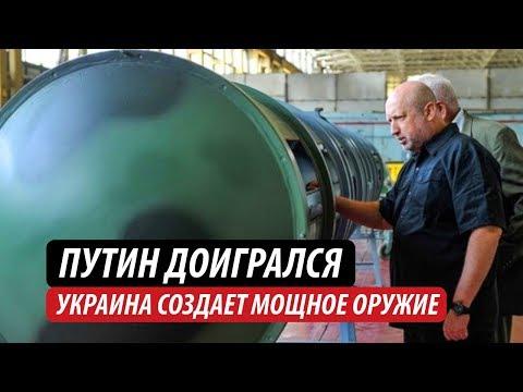 Путин доигрался. Украина создает мощное оружие
