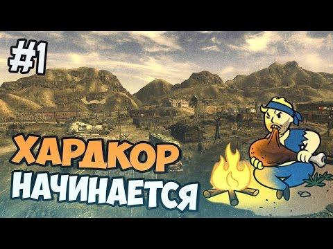 Fallout New Vegas Прохождение  - Хардкор начинается - Часть 1