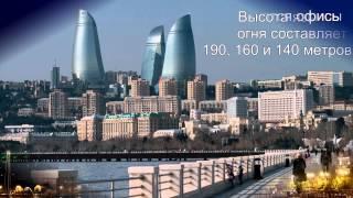Башни Пламени в Баку -- самые высокие здания Азербайджана(Удивительной архитектуры Пламенные Башни в Баку, являющиеся национальным символом Азербайджана, а также..., 2014-05-24T09:15:35.000Z)