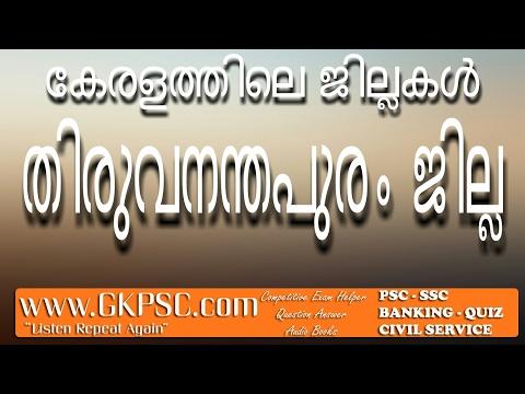 തിരുവനന്തപുരം Trivandrum -PSC Kerala Districts Question Answer - GKPSC Coaching Class Malayalam