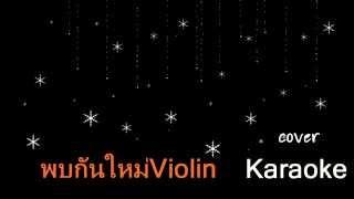 พบกันใหม่ Violin คาราโอเกะ