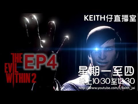 [Keith仔直播室] The Evil Within 2 EP4