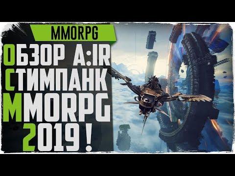 A:IR (Ascent: Infinite Realm). Обзор новой MMORPG 2019! Стимпанк!
