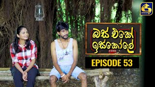 Bus Eke Iskole Episode 53 ll බස් එකේ ඉස්කෝලේ  ll 07th April 2021 Thumbnail