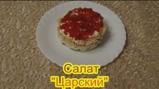 Салат Царский вкусные праздничные салаты на день рождения