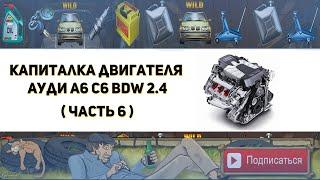 Капитальный ремонт и гильзовка двигателя BDW 2.4 Ауди А6 С6  Часть 6  ( Разборка двигателя )