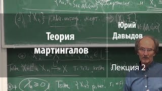 Теория мартингалов. Лекция 2 | Юрий Давыдов | Лекториум