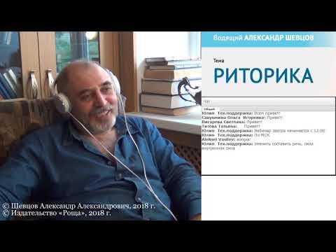 "Александр Шевцов. Вебинар: ""РИТОРИКА"""