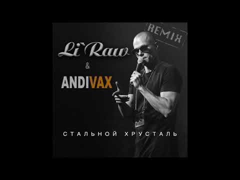 Li`Raw - Стальной хрусталь (Andi Vax extended remix). Песня Про Любовь. Танцевальный Хит.