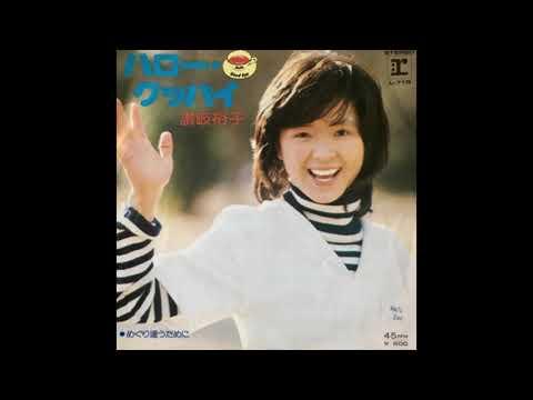 讃岐裕子 - ハロー・グッバイ (EP) 1977