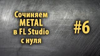 Сочиняем Metal в FL Studio с нуля #6