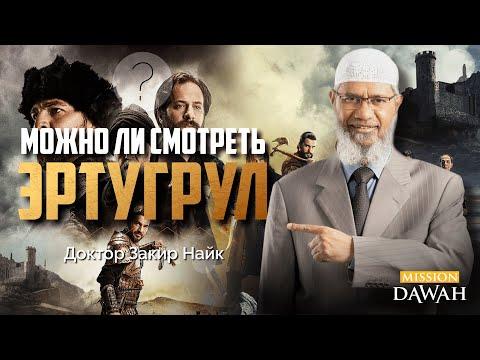 ВОСКРЕСШИЙ ЭРТУГРУЛ (Diriliş Ertuğrul ):  Можно ли смотреть? - Доктор Закир Найк