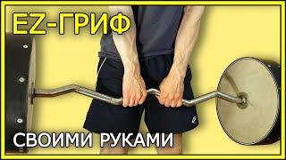 як зробити гриф для штанги своїми руками
